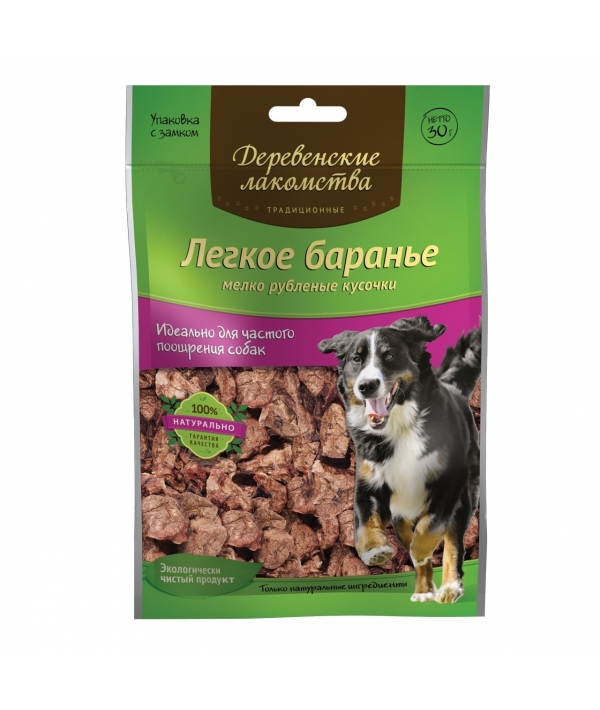 Легкое Баранье для Малых и Средних пород Собак – мелко рубленные кусочки 79711632