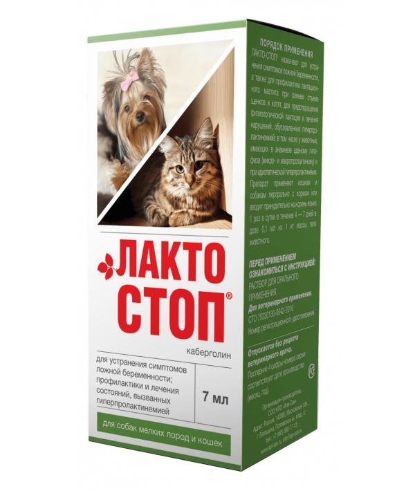 Лакто – Стоп для собак мелких пород и кошек