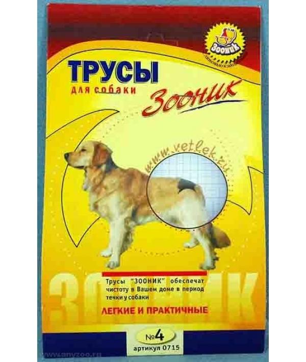 Трусы гигиенические для собак №4 (0715)