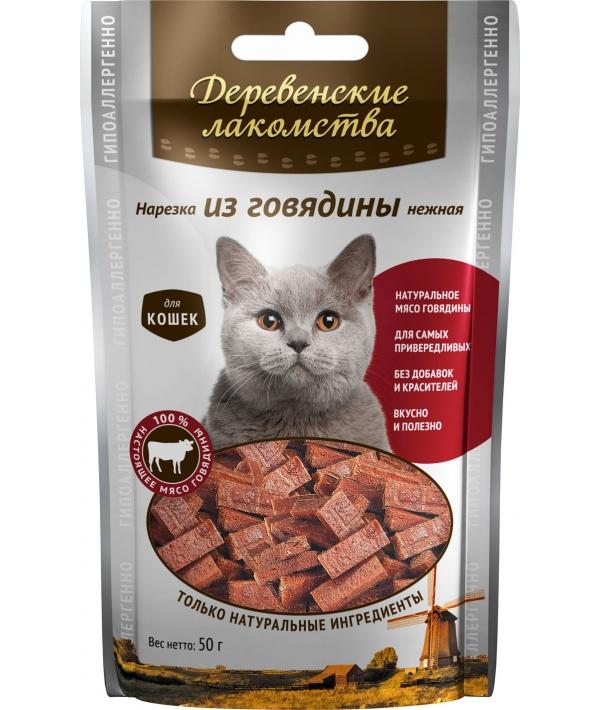 Нарезка из говядины нежная для Кошек (100% мясо)