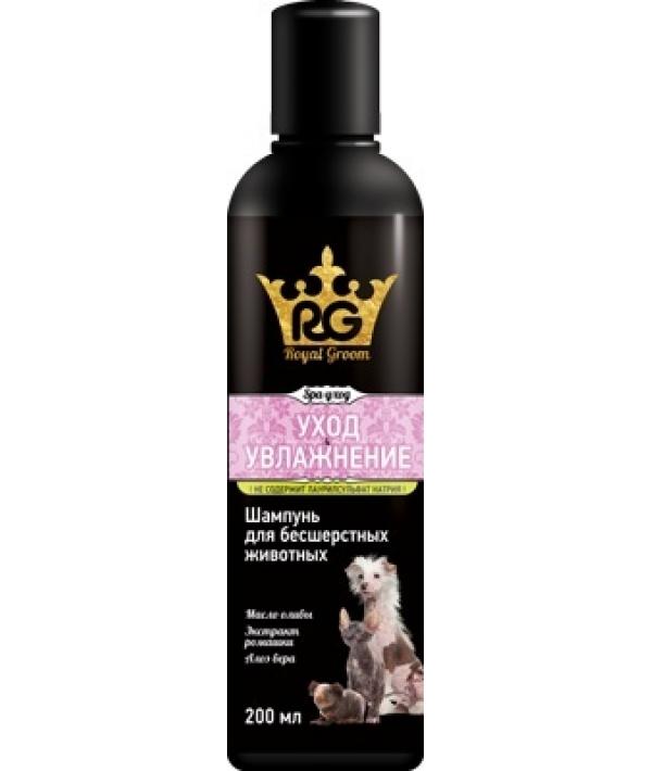 Royal Groom шампунь уход и увлажнение для бесшерстных животных