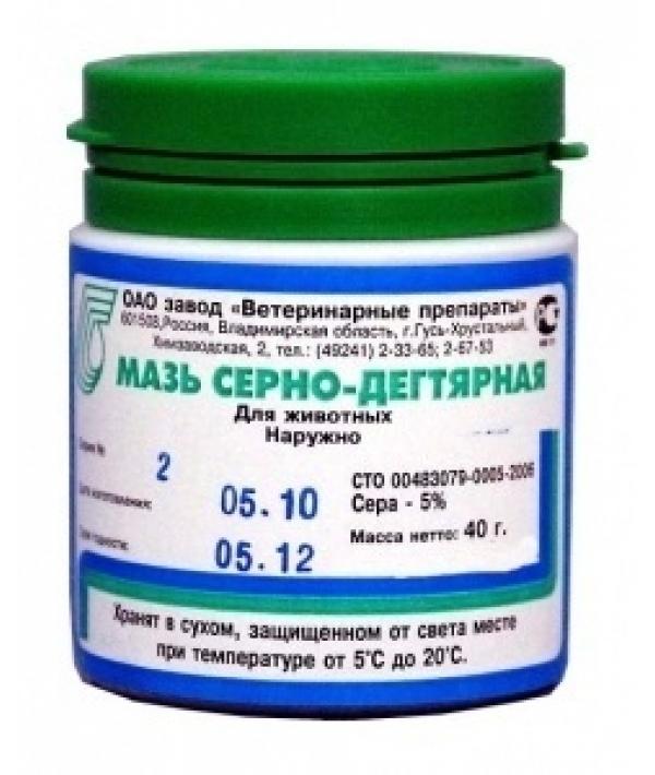 Мазь Серно – Дегтярная для лечения кожных заболеваний