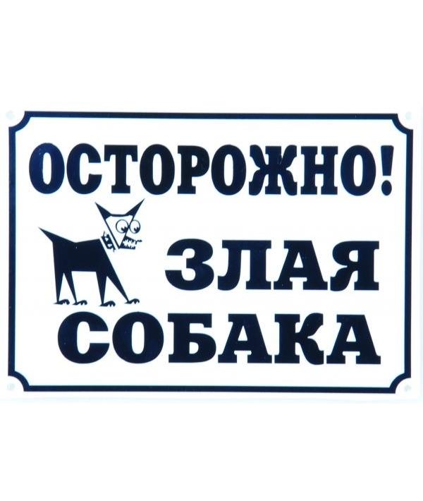 """Табличка """"Осторожно, злая собака"""" 24*17 см (0012)"""