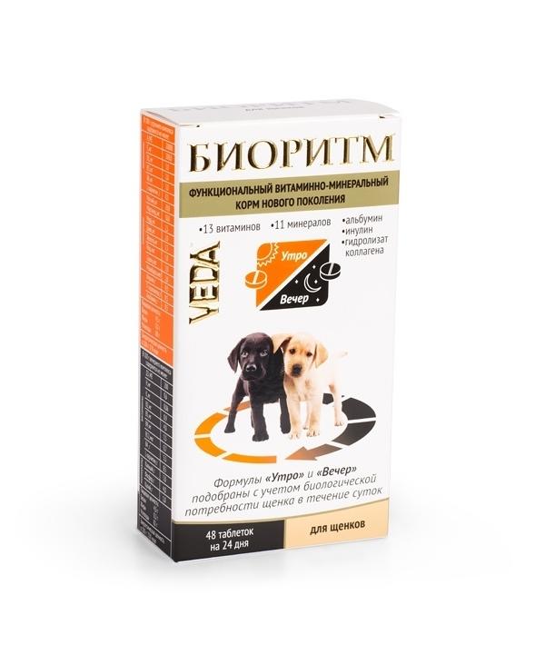 Биоритм Витамины для щенков