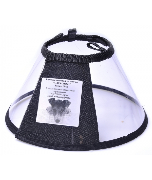 Воротник защитный пластиковый 20 см
