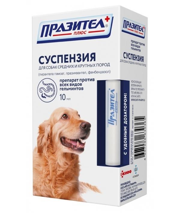 Празител От глистов для собак средних и крупных пород (суспензия), 10мл (12612)