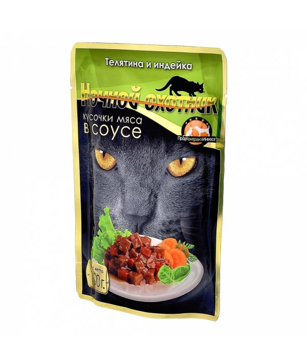 Кусочки в соусе для кошек с телятиной и индейкой – 51690