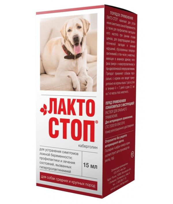 Лакто – Стоп для собак средних и крупных пород