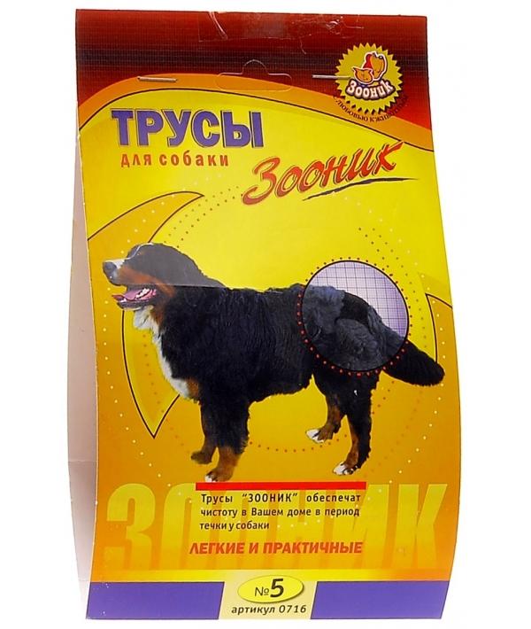 Трусы гигиенические для собак №5 (0716)