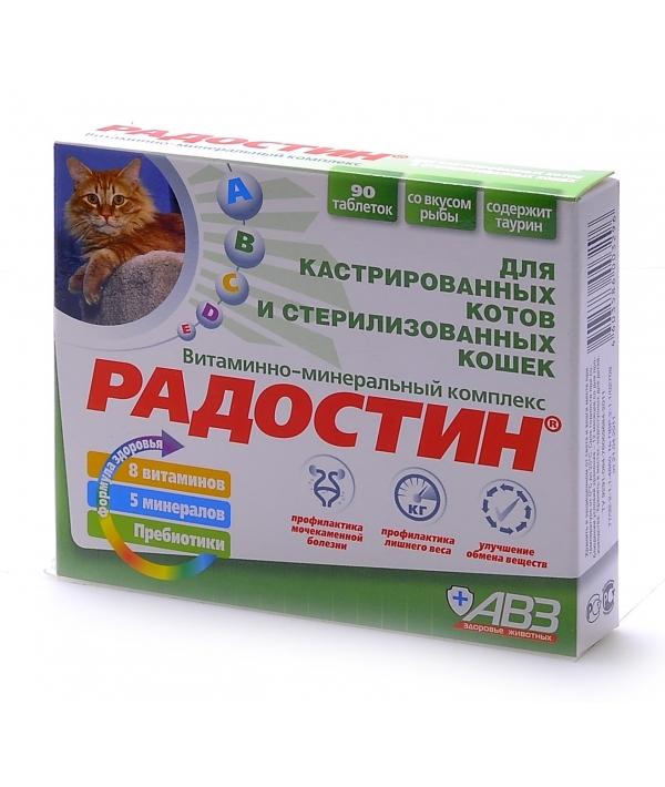 Радостин добавка витаминно – минеральная для кастрированных котов, 90 таб.