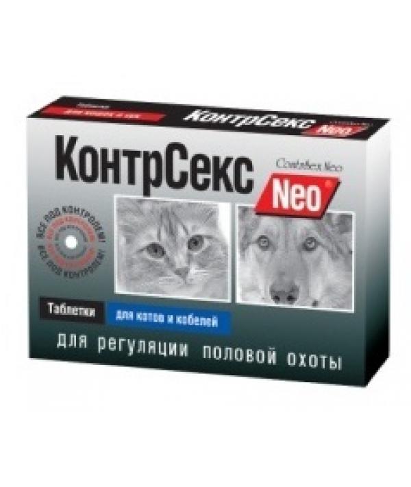 КонтрСекс Neo для котов и кобелей для регуляции половой охоты 10таб (22561)