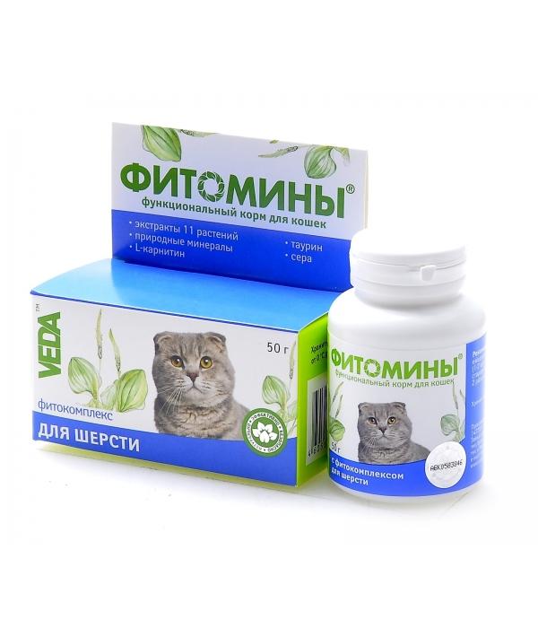 Фитомины для Шерсти (кошка), 100таб.