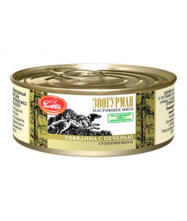Консервы для собак Мясное Ассорти Говядина с печенью 0720