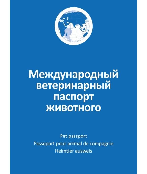 40737 Ветеринарный паспорт для собак и кошек AB1142/1219