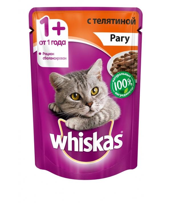 Паучи для кошек рагу с телятиной 10137262