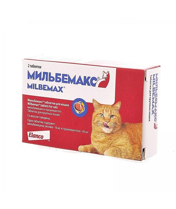 Мильбемакс от глистов д/кошек, 2таб. – 13239