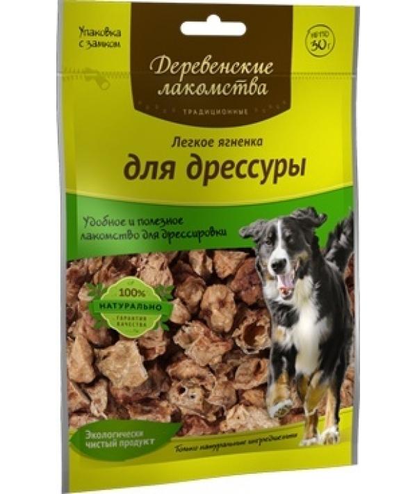 Легкое Ягненка для Дрессуры Собак